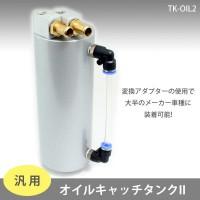 汎用 オイルキャッチタンクII 9Φ/14.7Φ/19Φホース TK-OIL2【05P03Dec16】