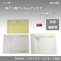 ハンター 地デジ用フィルムアンテナGPS/フルセグ 4枚セット AD-740F【05P03Dec16】