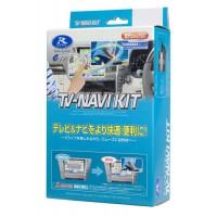NTN-64A TV-NAVIKIT(TVナビキット) TVオートタイプ【05P03Dec16】