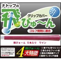 フィット&パワーグリップカバー『飛びゅーん』 5本入り ワイン【05P03Dec16】