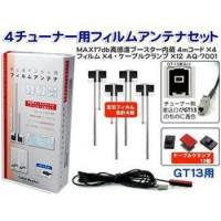 地デジ用フィルムアンテナ 4チューナー用 GT-13用 AQ-7001【05P03Dec16】