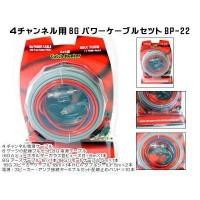 4チャンネル用 8Gパワーケーブルセツト BP-22【05P03Dec16】