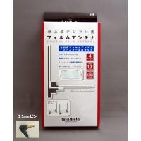 地デジフィルムアンテナ4本セット L型フィルム 3.5mmピン用 AQ-7204【05P03Dec16】