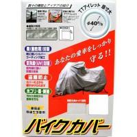 ユニカー工業 オックスボディーカバー  LL  BB1004【05P03Dec16】