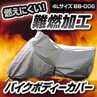 燃えにくいボディーカバーオックス 4L BB-006【05P03Dec16】