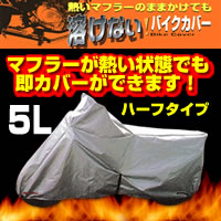 溶けないバイクカバー(ハーフタイプ) 5L BB-707【05P03Dec16】