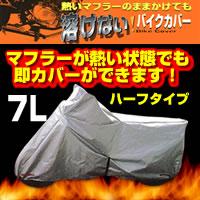 溶けないバイクカバー(ハーフタイプ) 7L BB-709【05P03Dec16】