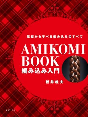 AMIKOMI BOOK 編み込み入門【05P03Dec16】