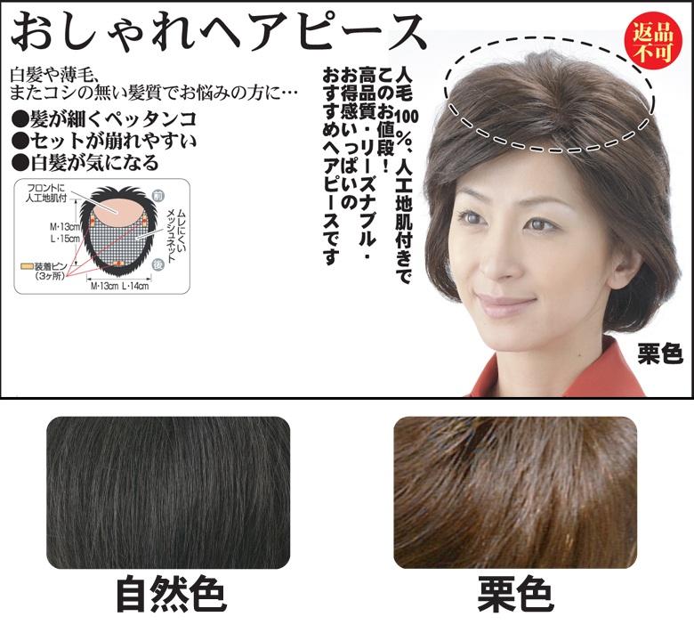 おしゃれヘアピース HPN-150A L【05P03Dec16】