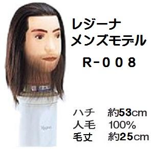 【送料無料】【レジーナ】国家試験専用メンズモデルR-008 (ヘッドのみ) 3台セット!!【05P03Dec16】