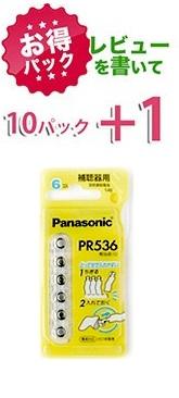 <title>送料無料 人気の国内メーカー 100%品質保証! とって付きで入れやすい お得パック パナソニック Panasonic補聴器用空気電池 PR536 10 10パック 60粒 レビューを書いて+1パック</title>