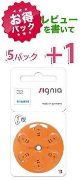 お得パック シグニア補聴器電池 新作 人気 限定品 siemens signia 補聴器空気電池 PR48 レビューを書いて+1パック 送料無料 13 5パック 30粒