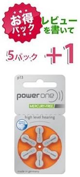 アウトレットセール 特集 郵便クリックポスト送料無料 18%OFF 長い歴史を持つドイツ製補聴器用電池 お得パック パワーワン power one補聴器空気電池 5パック 30粒 PR48 13 レビューを書いて+1パック