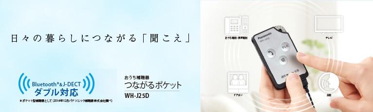 軽度~高度難聴まで幅広く対応充電式ポケット型補聴器パナソニック/panasonic WH-J25D