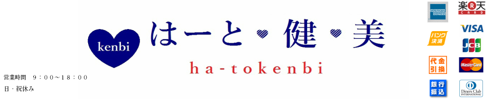 はーと・健・美:日本製化粧品・健康食品・コスメ・消臭剤・一般雑貨等を販売致します。
