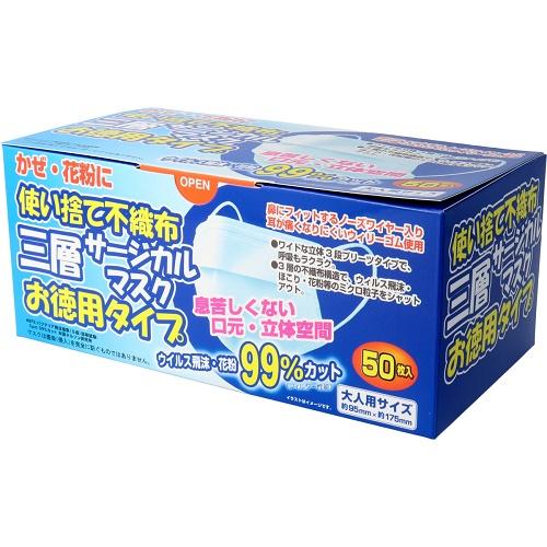 売れ筋 使い捨て不織布 結婚祝い 三層サージカルマスク 格安 価格でご提供いたします 大人用 50枚入 お徳用タイプ