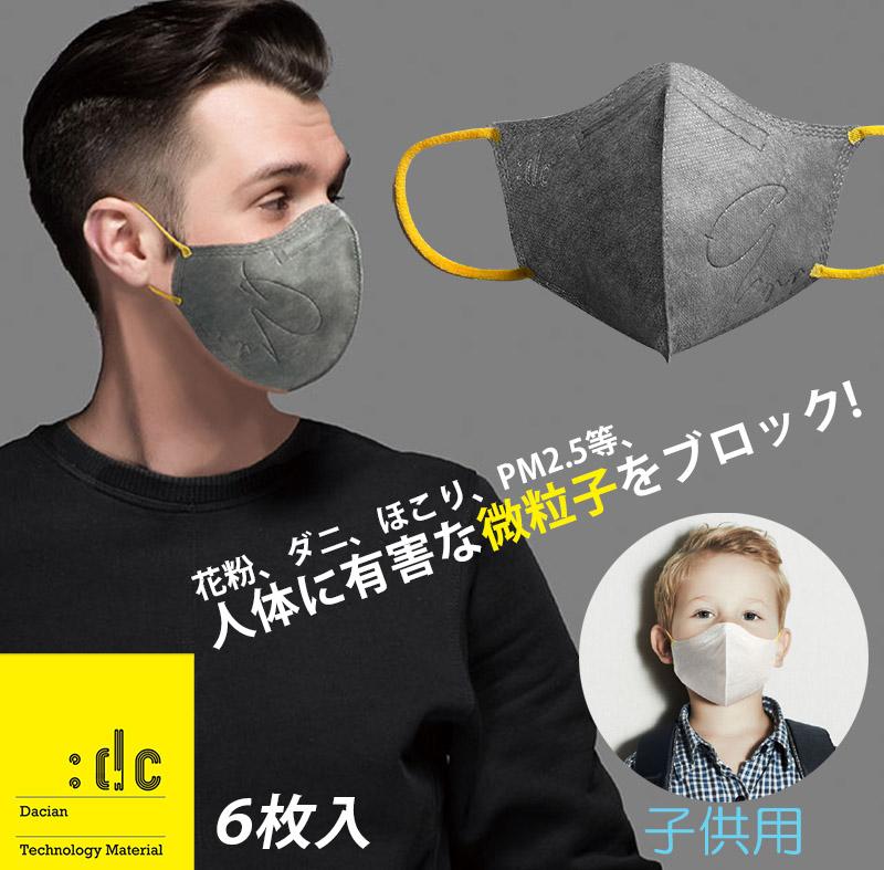 :dc ウルトラ微粒子カットマスク おしゃれな立体型 6枚入り