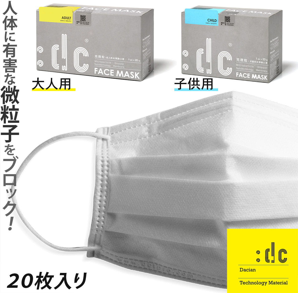 :dc ウルトラ微粒子カットマスク 平面型