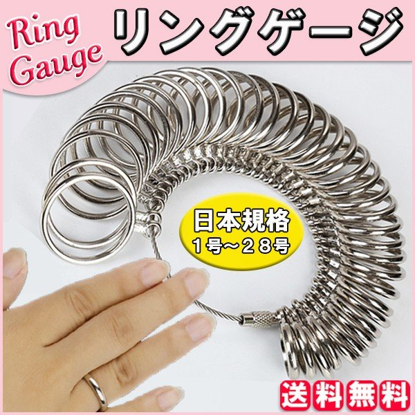 【サンキュークーポン配布中!】まとめ買いでお得! リングゲージ 日本規格 サイズゲージ 指輪ゲージ レディース メンズ ペアリング 日本規格 1号から28号まで測れる プロ仕様