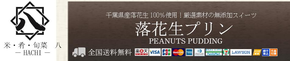 米・肴・旬菜 八:千葉県産落花生100%使用