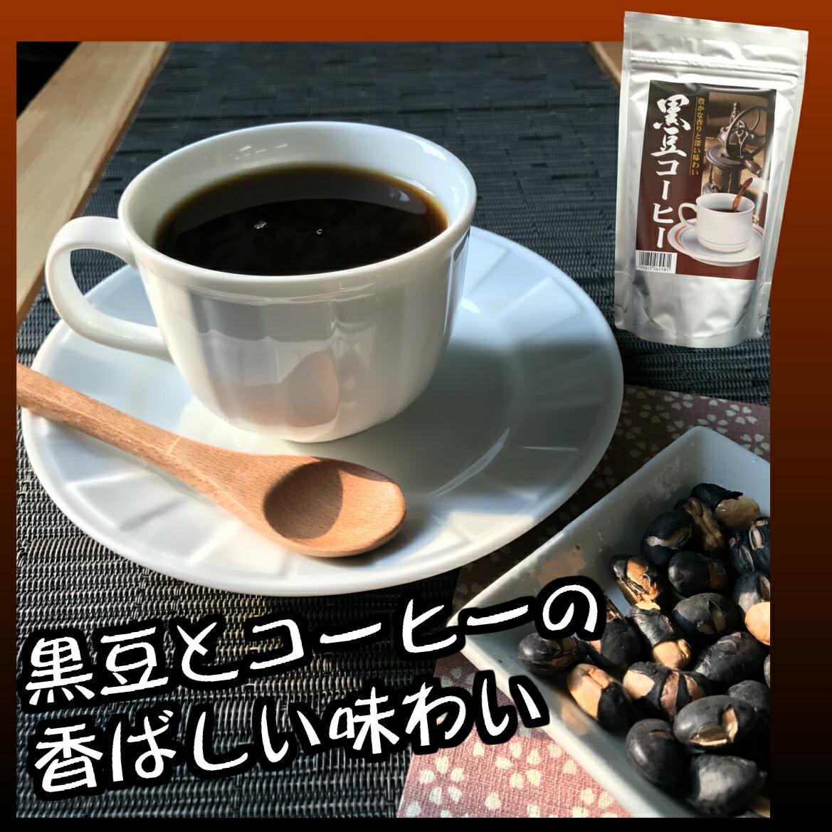 豊かな香りと深い味わい黒豆の風味が漂います 黒豆 信憑 コーヒー 黒豆珈琲 黒豆コーヒー お土産 未使用 簡単 w_fddl 130g入りインスタント