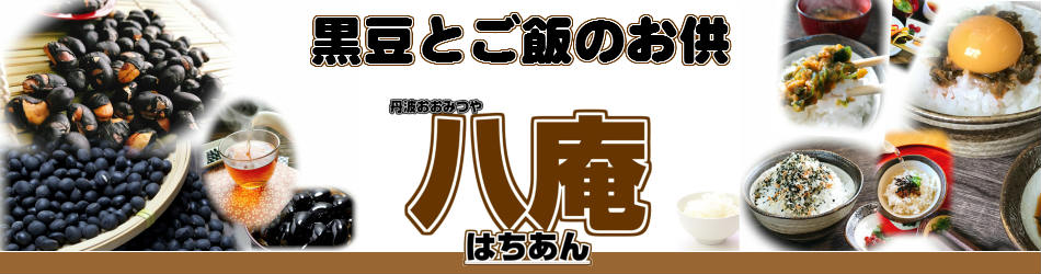 黒豆とご飯のお供 八庵-はちあん:ラクテンイチバニシンキオープンシマシタ