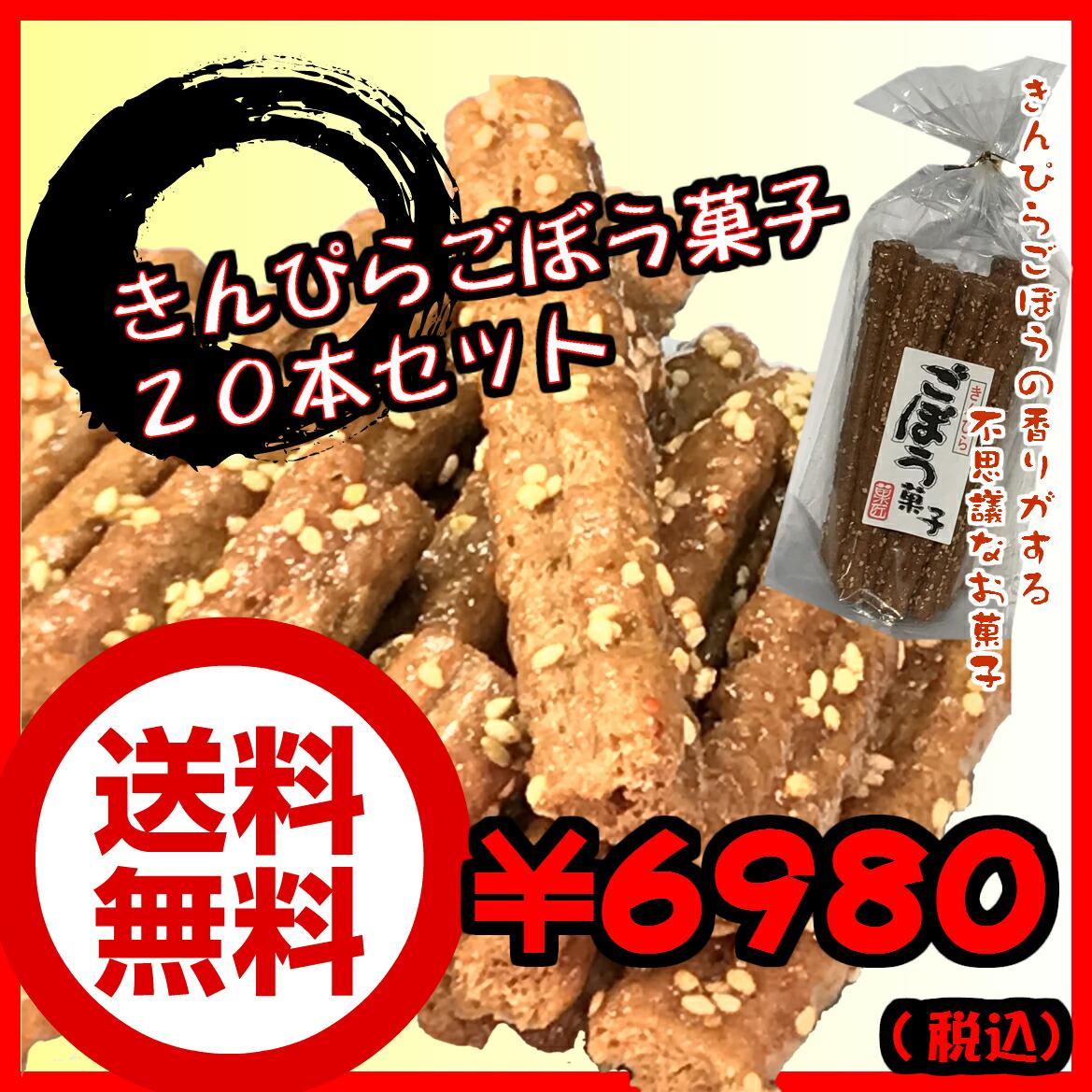 きんぴらごぼう菓子≫ お菓子20個セット