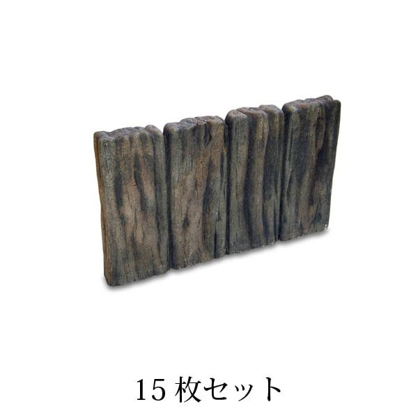 枕木風 花壇ブロック 15枚セット [煉瓦・花壇・ベランダガーデン・土留め]