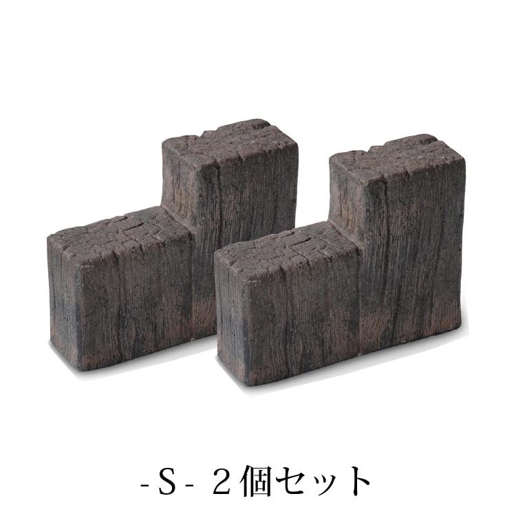 庭造り ガーデニングにチャレンジしてみよう 枕木風 花壇ブロック 2連 Aタイプ 2個セット 土留め 煉瓦 ベランダガーデン レンガ Sサイズ お得クーポン発行中 お金を節約 花壇