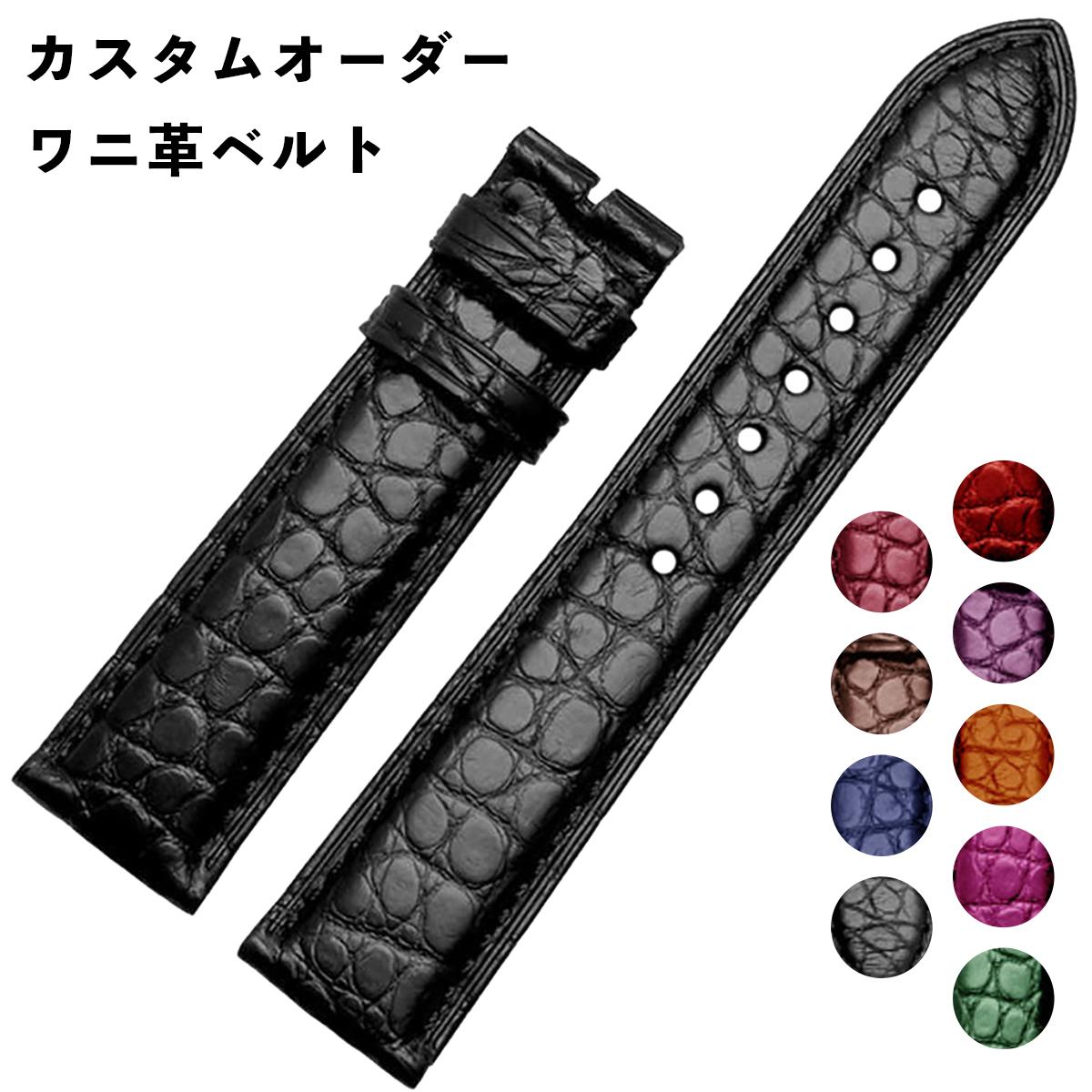 受注生産 カスタムオーダー 腕時計ベルト 時計用バンド クロコダイルレザー 丸班 ワニ革 ストラップ