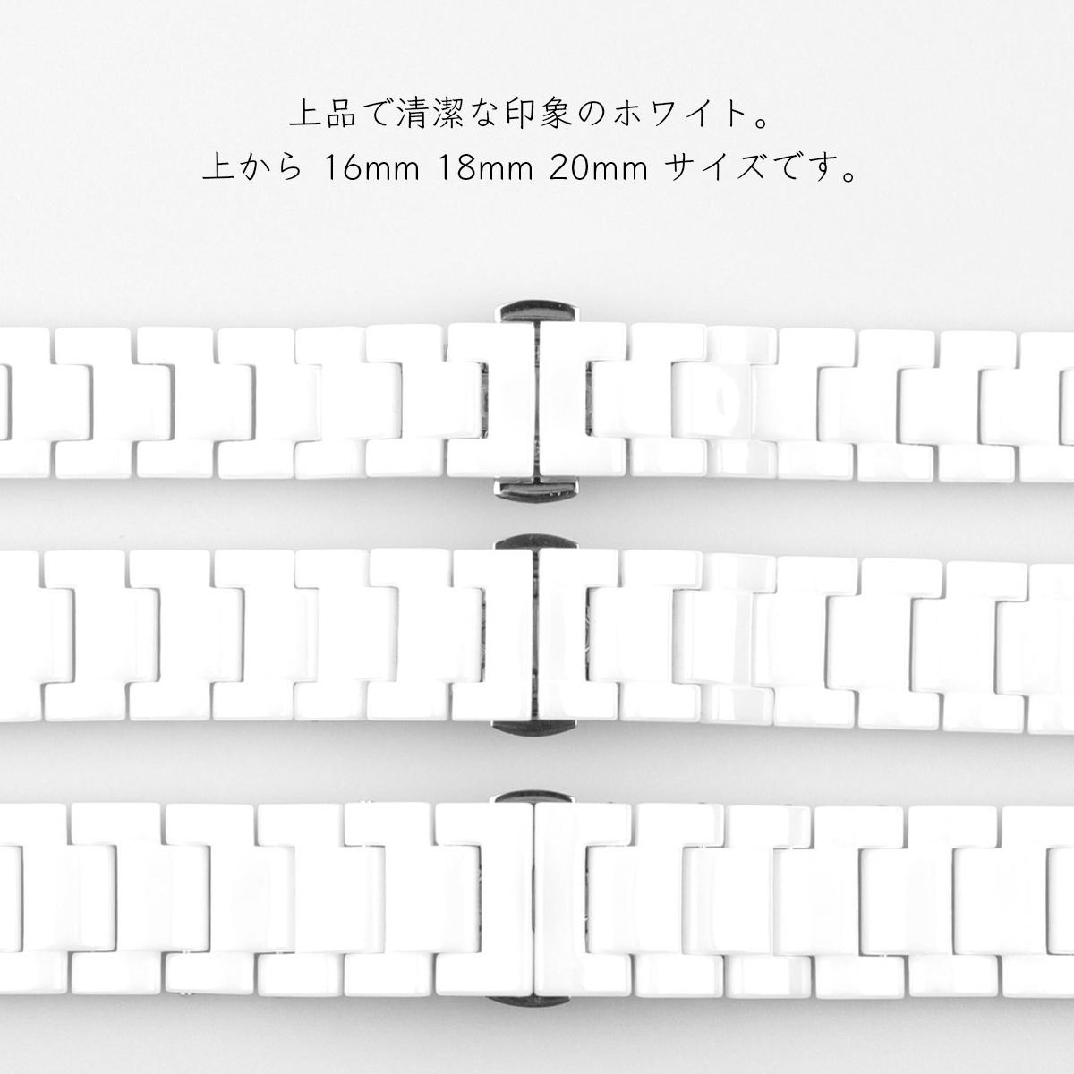 腕時計ベルト 腕時計バンド 替えストラップ 社外品 汎用セラミックベルト 取付幅16/18/20mm 適用: GUCCI グッチ、Calvin Klein カルバン・クライン、Cartier カルティエ (尾錠)Dバックル付き [ Eight - ECMB003 ]