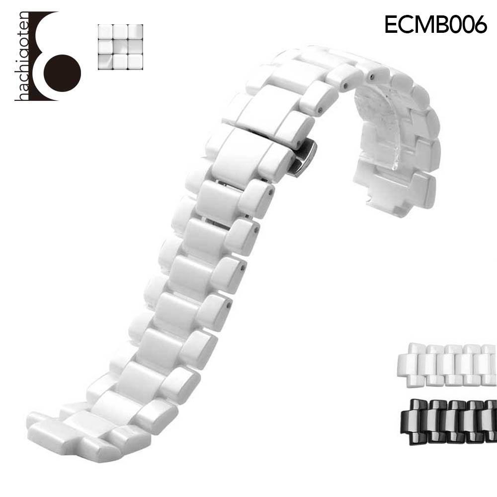 腕時計ベルト 腕時計バンド 替えストラップ 社外品 汎用セラミックベルト 取付幅18/19/22mm 適用: EMPORIO ARMANI エンポリオ・アルマーニ[AR1424] [AR1421] [AR1425] [AR1426] (尾錠)Dバックル付き [ Eight - ECMB006 ]