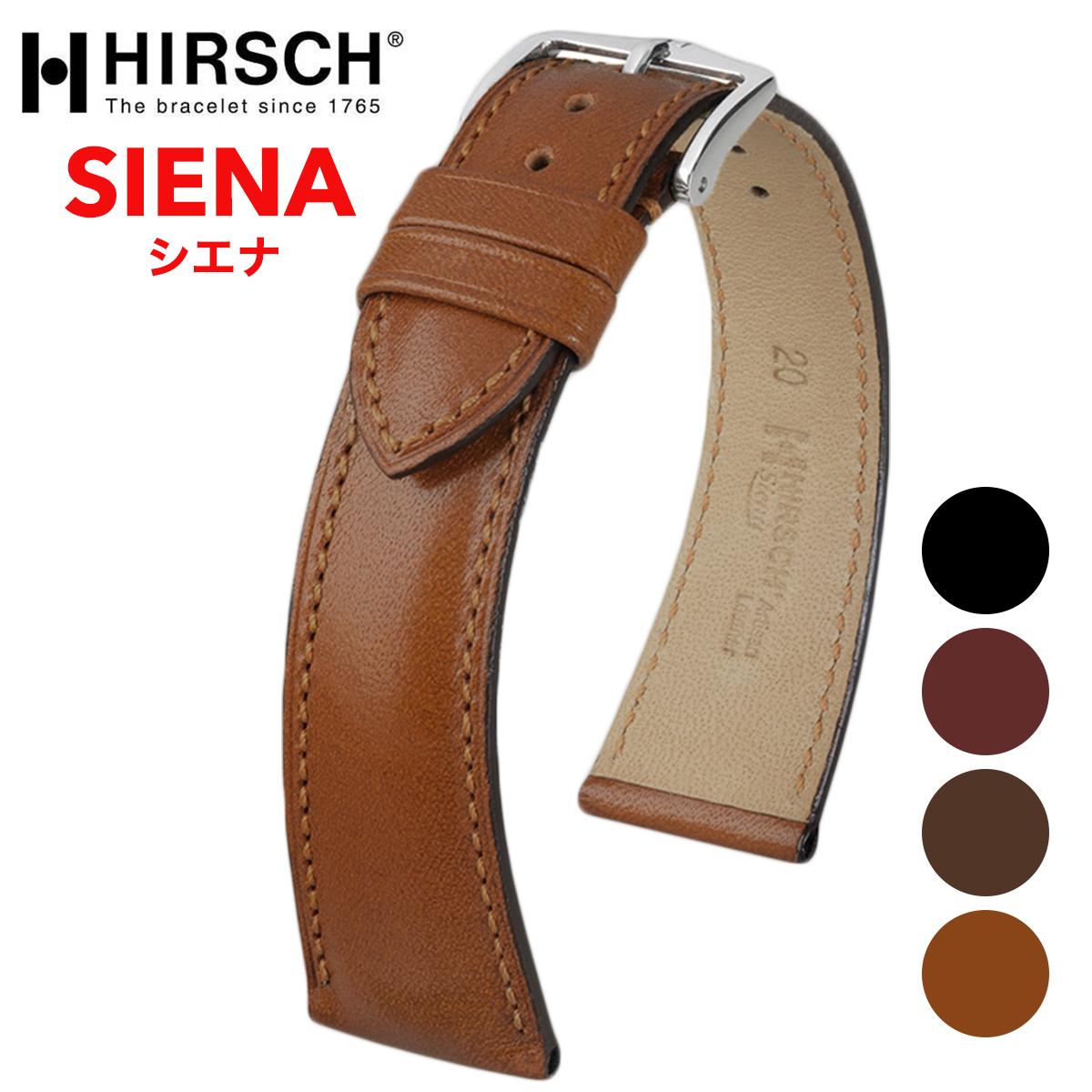 腕時計用 レザーベルト 取付幅:14mm/16mm/18mm/19mm/20mm 汎用品 純正品 HIRSCH [SIENA シエナ] (尾錠) ピンバックル付き [H33]