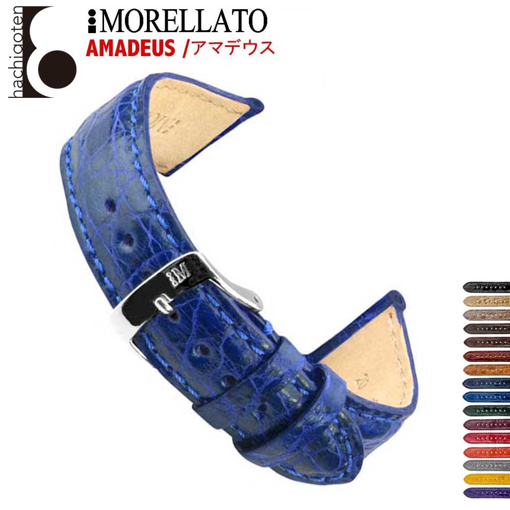MORELLATO モレラート AMADEUS アマデウス U0518052 腕時計ベルト イタリア クロコダイル レザーベルト 16色 16mm 18mm 20mm 22mm