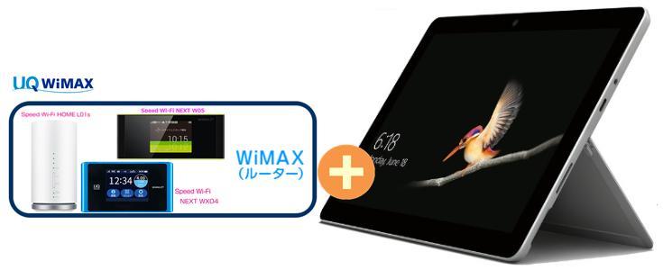 UQ WiMAX 正規代理店 正規代理店 Windows 3年契約UQ Flat ツープラスmicrosoft Surface Go セット MCZ-00032 + WIMAX2+ (WX04,W05,HOME L01s)選択 マイクロソフト タブレットPC セット Windows 10 ワイマックス 新品【回線セット販売】B, 多良見町:09a73159 --- sunward.msk.ru