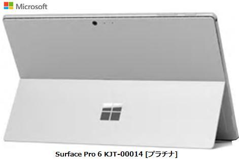 【4/23~28 エントリーでポイント最大32倍】microsoft Surface Pro 6 KJT-00014 [プラチナ]マイクロソフト タブレットPC Windows 10 単体 新品