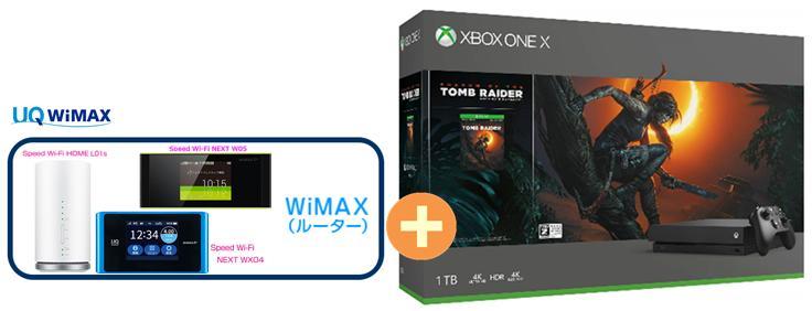 UQ WiMAX マイクロソフト 正規代理店 3年契約UQ UQ L01s)選択 Flat ツープラスmicrosoft Xbox One X (シャドウ オブ ザ トゥームレイダー同梱版) [1TB] + WIMAX2+ (WX04,W05,HOME L01s)選択 マイクロソフト ゲーム機 セット 新品【回線セット販売】B, 宅配便配送:693a47bd --- sunward.msk.ru