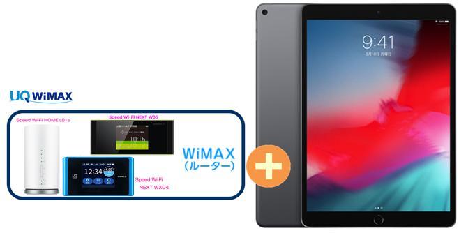 UQ WiMAX 正規代理店 Wi-Fi 3年契約UQ Flat 256GB ツープラスAPPLE 第3世代 iPad Air 10.5インチ 第3世代 Wi-Fi 256GB 2019年春モデル MUUQ2J/A [スペースグレイ] + WIMAX2+ (WX04,W05,HOME L01s)選択 アップル タブレット セット iOS アイパッド 新品【回線セット販売】B, クロタキムラ:e94f13bd --- sunward.msk.ru