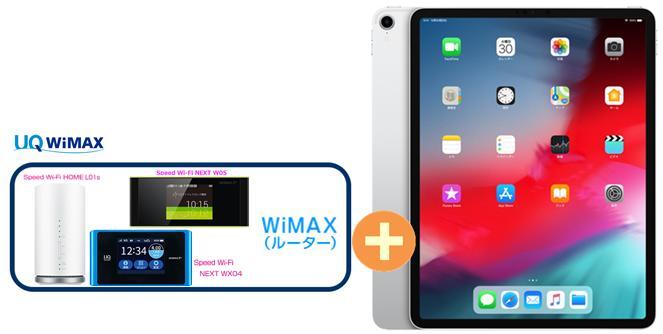 UQ WiMAX 正規代理店 3年契約UQ Flat ツープラスAPPLE 3年契約UQ iPad Flat Pro 12.9インチ iPad Wi-Fi 64GB MTEM2J/A [シルバー] + WIMAX2+ (WX04,W05,HOME L01s)選択 アップル タブレット セット iOS アイパッド 新品【回線セット販売】B, HDCトータルプロショップ:15dd9e8d --- sunward.msk.ru