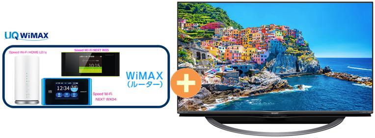 UQ (WX04,W05,HOME WiMAX 4T-C40AJ1 正規代理店 3年契約UQ Flat ツープラスシャープ AQUOS セット 4T-C40AJ1 [40インチ] + WIMAX2+ (WX04,W05,HOME L01s)選択 SHARP 4K 液晶テレビ アクオス 家電 セット ワイマックス 新品【回線セット販売】B, ブランハート:d563f143 --- sunward.msk.ru