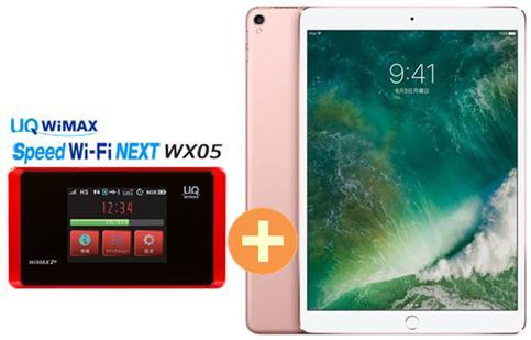 UQ NEXT WiMAX 正規代理店 3年契約UQ Flat ツープラスAPPLE Flat iPad Pro 3年契約UQ 10.5インチ Wi-Fi 64GB MQDY2J/A [ローズゴールド] + WIMAX2+ Speed Wi-Fi NEXT WX05 アップル タブレット セット iOS アイパッド 新品【回線セット販売】B, 速くおよび自由な:9229947d --- sunward.msk.ru
