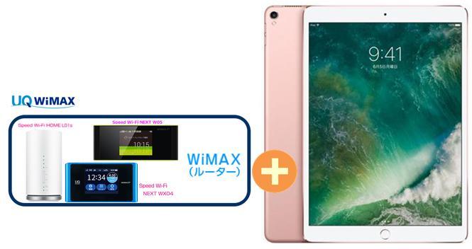 UQ WiMAX 正規代理店 3年契約UQ Flat WIMAX2+ ツープラスAPPLE iPad Pro 10.5インチ 10.5インチ アップル Wi-Fi 64GB MQDY2J/A [ローズゴールド] + WIMAX2+ (WX04,W05,HOME L01s)選択 アップル タブレット セット iOS アイパッド 新品【回線セット販売】B, 大越町:63a8f6ac --- sunward.msk.ru