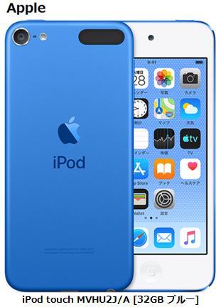 【5/1開始!先着限定1,200円クーポン】APPLE 第7世代 iPod touch MVHU2J/A [32GB ブルー] アップル DAP MP3 iOS Bluetooth 単体 新品