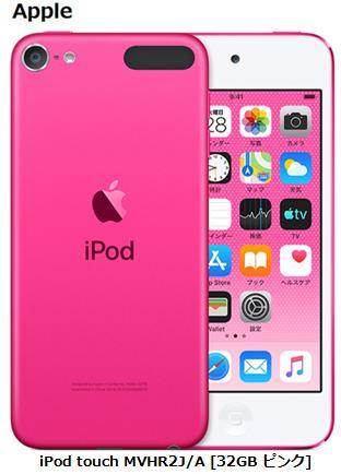 APPLE 第7世代 iPod touch MVHR2J/A [32GB ピンク] アップル DAP MP3 iOS Bluetooth 単体 新品