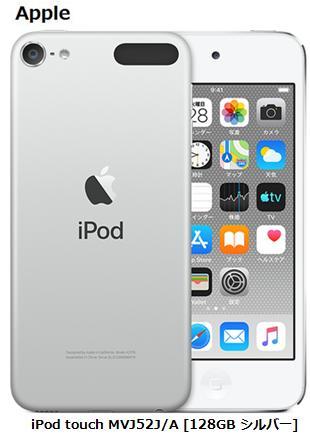 大人気 売れ筋 APPLE 第7世代 iPod touch MVJ52J A 128GB シルバー ストア 新品 DAP Bluetooth iOS アップル MP3 新作 人気 単体