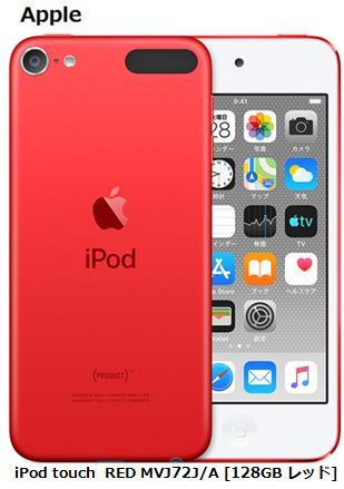 【3月21日~28日 カード決済でポイント最大27倍】 APPLE 第7世代 iPod touch (PRODUCT) RED MVJ72J/A [128GB レッド] アップル DAP MP3 iOS Bluetooth 単体 新品