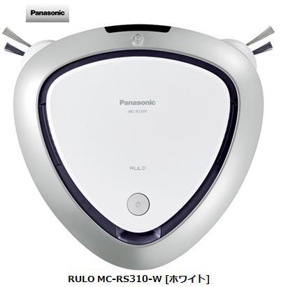 パナソニック RULO MC-RS310-W [ホワイト] Panasonic ロボット 掃除機 家電 単体 新品