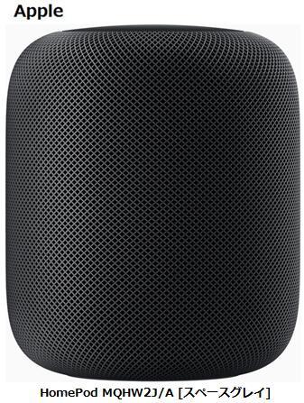【8/1(土)ポイント最大15倍&最大2000円クーポン】Apple HomePod MQHW2J/A [スペースグレイ] アップル Bluetooth スマートスピーカー 単体 新品