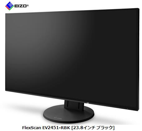 大人気 売れ筋 EIZO FlexScan EV2451-RBK 【1/16~23カード決済でポイント最大19倍相当】EIZO FlexScan EV2451-RBK [23.8インチ ブラック] PCモニター・液晶ディスプレイ 単体 新品
