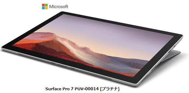 【4/23~28 エントリーでポイント最大32倍】microsoft Surface Pro 7 PUV-00014 [プラチナ]マイクロソフト タブレット PC Office Home and Business 2019付モデル 単体 新品